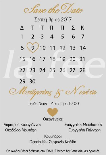 a479f631e77f Προσκλητήριο Γάμου Κάρτα Save the Date - Matiakis